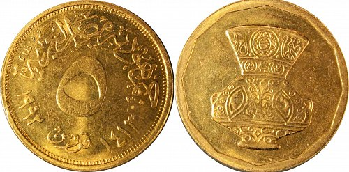 Egypt 1413 (1992) 5 Qirsh