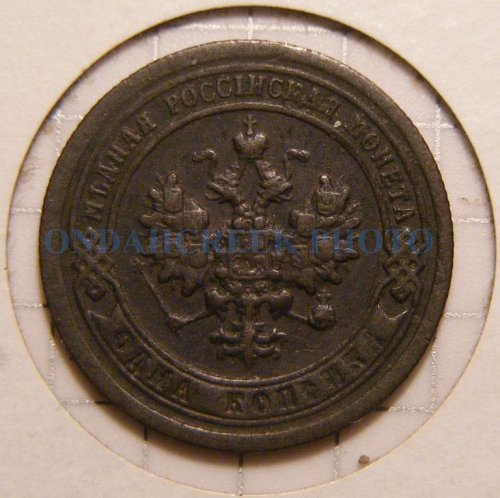 1896 Russia Kopek Y# 9.2 Very Fine