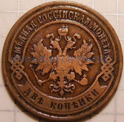 1899 Russia Kopek & 2 Kopeks Lot Two Coins VG & VF
