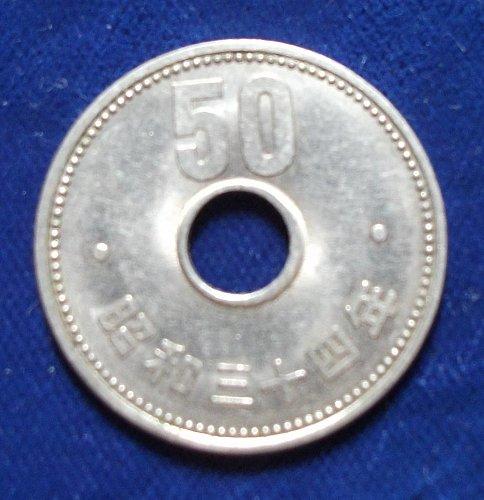1959 Japan 50 Yen UNC
