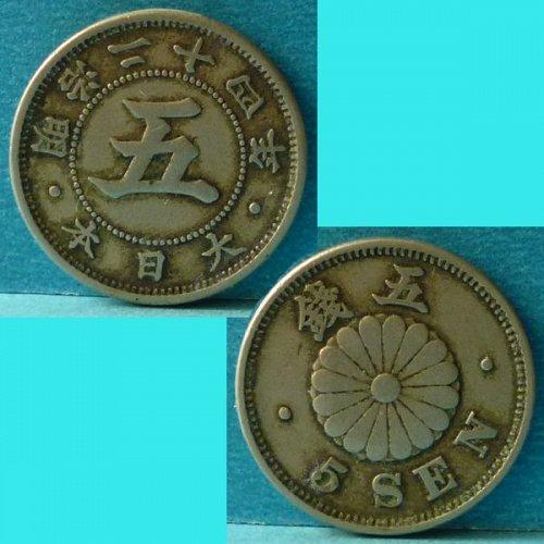 Japan  5 Sen 1891 Meiji year 24 Y#19