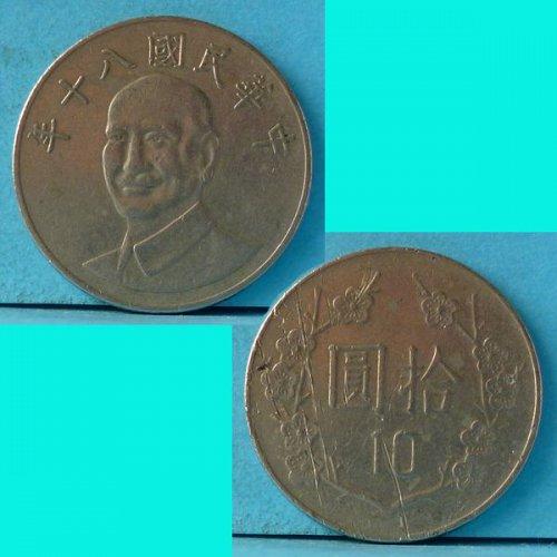 Republic of China Taiwan 10 Yuan 1991 Y533