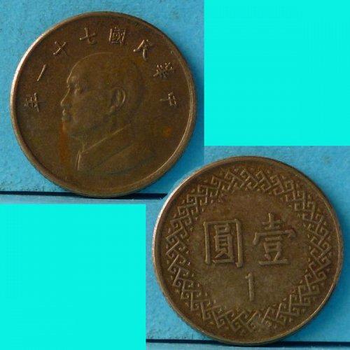 Republic of China Taiwan 1 Yuan 1982 Y551