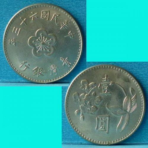 Republic of China Taiwan 1 Yuan Year 63 1974 Y536