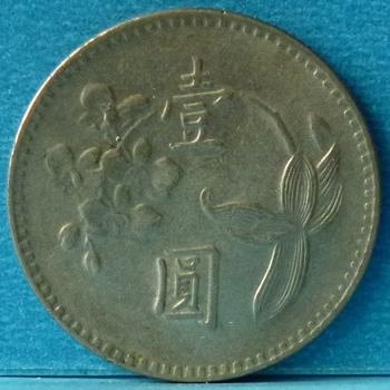 Republic of China Taiwan 1 Yuan Year 64 1975 Y536