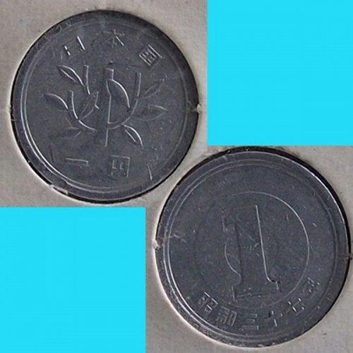 Japan 1 Yen 1962 Showa 37 Y74