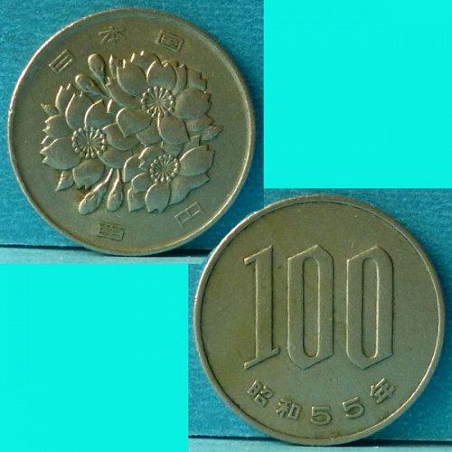 Japan 100 Yen 1980 Showa 55  Y82