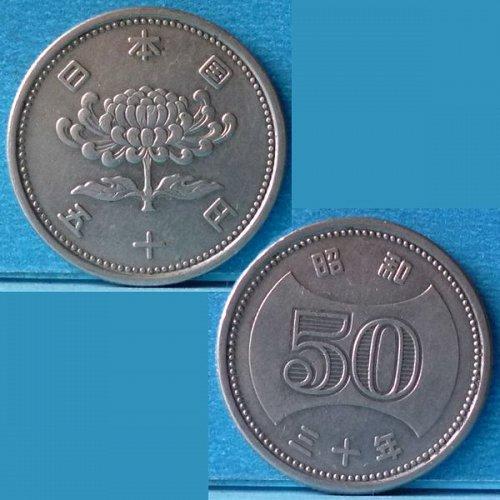 Japan 50 Yen 1955 Showa 30 Y75