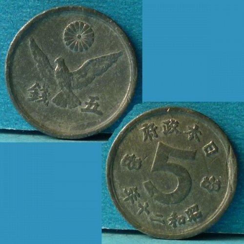 Japan 5 Sen 1945 Showa 20 Y65