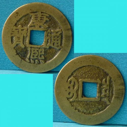 China Qing Ching Dynasty Cash Sheng Tsu Kang-Hsi Boo Clowan 1662-1722