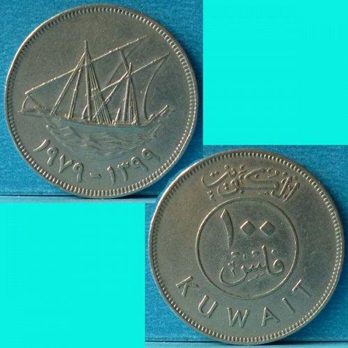 Kuwait 100 Fils 1979 AH 1399 km 14