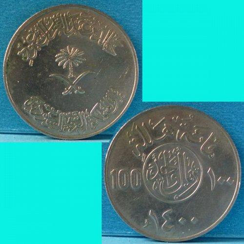 Saudi Arabia 100 Halala 1 Riyal AH1400 1980 km 52