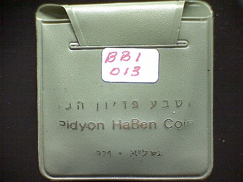 """5731 - 1971j ISRAEL TEN LIROT  """".9000 SILVER"""""""