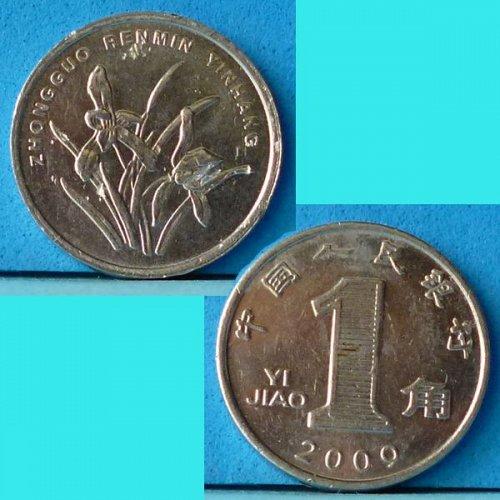 China People's Republic 1 Jiao 10 Cents 2009 km 1210