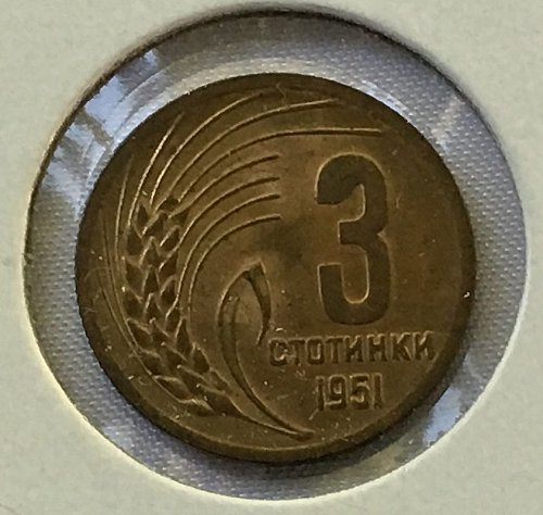 1951 Bulgaria 3 Stotinki
