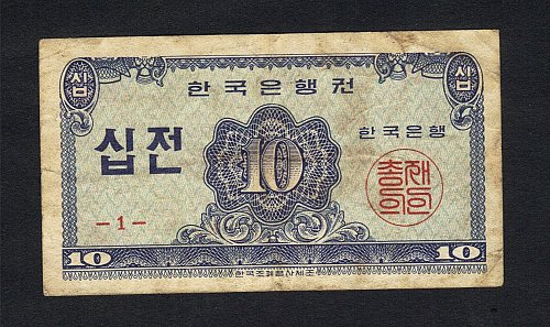 SOUTH - KOREA - BANK of KOREA - 10 JEON (1962)-Bank Note-Very Fine