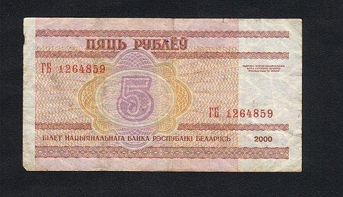 1952-1960 Belarus, Belarusian - 5 Rubles - Very Fine  Banknote - 2000