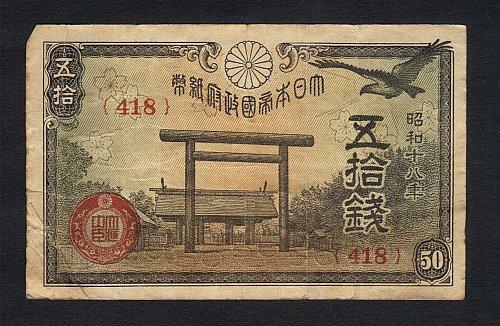 Japan: 50 Sen Note, 1943-1944 Yasukuni Shinto Shrine,WW2 Era-Very Fine-Circulate