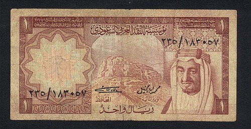 1977-Saudi Arabia 1 Riyal King Faisal Issue-Very Fine-Banknote
