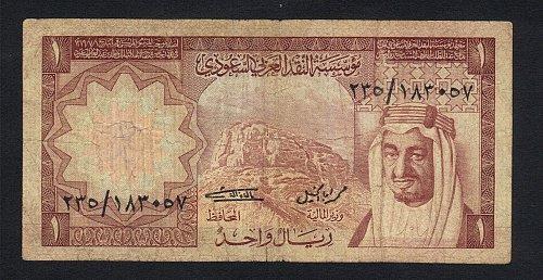 1977-Saudi Arabia 1 Riyal King Faisal Issue-Very Fine-Banknote