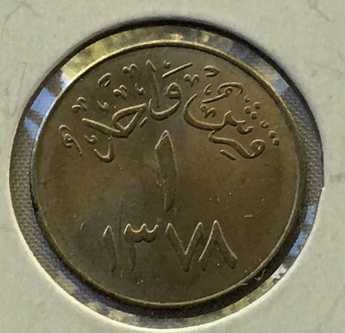 1958 Saudi Arabia UNITED KINGDOMS Ghirsh