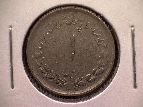 1337 - 1958 IRAN ONE RIALS