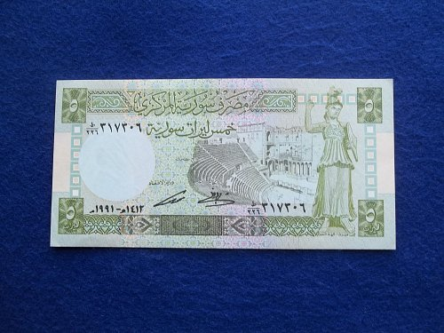 SYRIA 1991 5 POUND WORLD PAPER MONEY