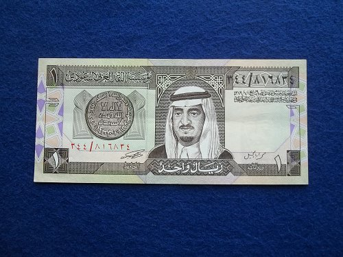 SAUDI ARABIA 1984 1 RIYAL WORLD PAPER MONEY