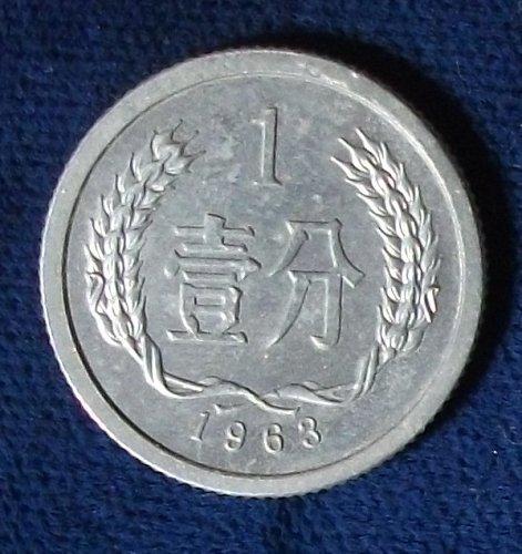 1963 China/PRC Fen MS-63