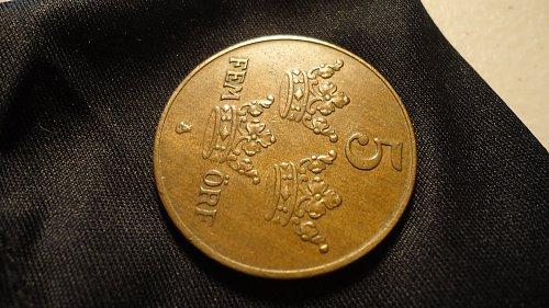 1938 SWEDEN 5 ORE