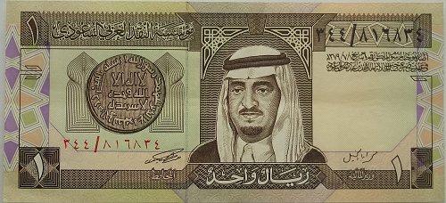 SAUDI ARABIA (ND)1984 1 RIYAL WORLD PAPER MONEY