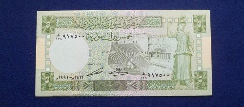 SYRIA 1991 5 POUND WORLD PAPER MONEY UNC CONDITION NOTE!