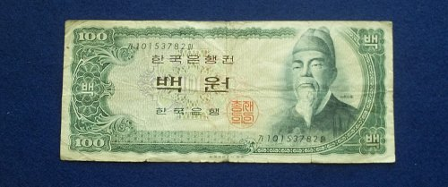 S KOREA (ND)1965 100 WON WORLD PAPER MONEY