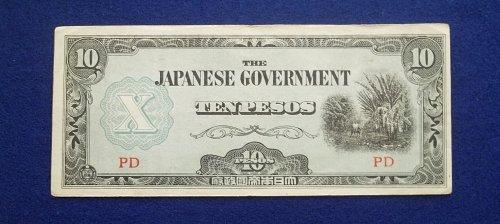 PHILIPPINES/JAPAN WW2 (ND)1942 10 PESOS WORLD PAPER MONEY
