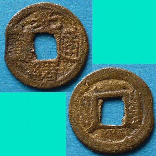 China Qing Ching Dynasty Cash Kuang Hsu Tung Pao Boo Clowan 1898-1899