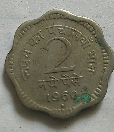India 1960..2 paise Bombay ..mint circulated coin
