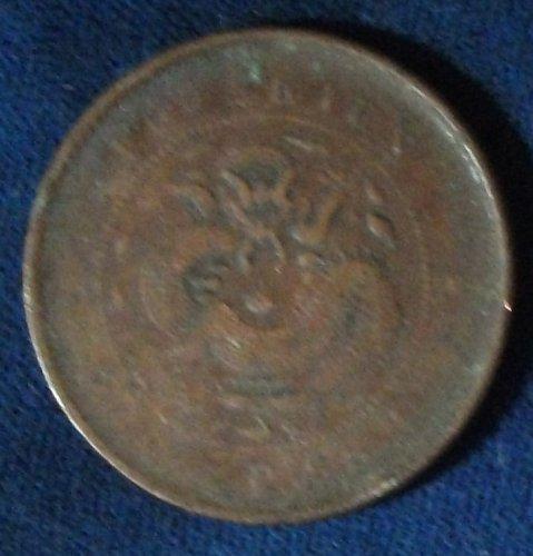 ND (1901-5) China/Empire/Fukien 10 Cash Fine