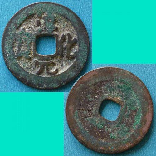 China Northern Sung 1 Cash Shun Hua Yuan Pao 990-994 AD Orthodox Script S 463