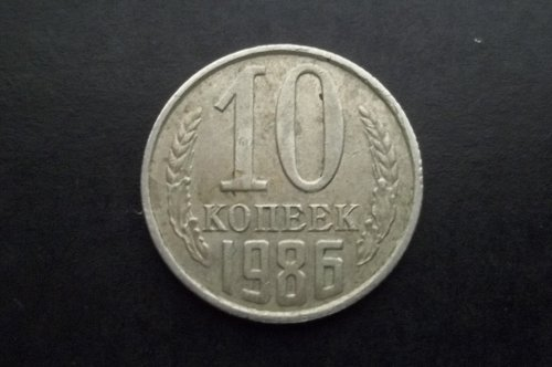 RUSSIA 1986 6 KOPEK WORLD COIN