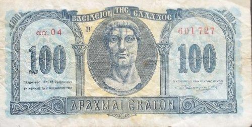 GREECE 1953 100 DRACHMAI WORLD PAPER