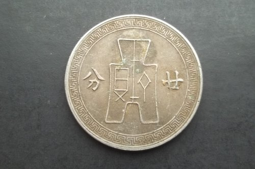 CHINA 20 FEN 1936-39 WORLD COIN
