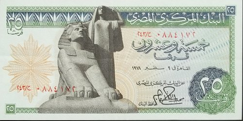 EGYPT 1978 25 PIASTRES WORLD PAPER MONEY