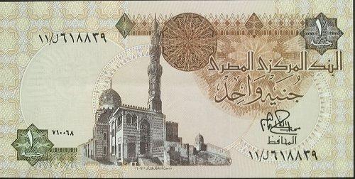 EGYPT 1978 1 POUND WORLD PAPER MONEY