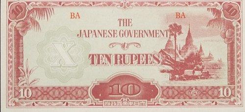 MYANMAR (ND) 1942-44 10 RUPEE WORLD PAPER MONEY