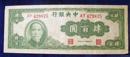 China/Republic P263 400 Yuan VF