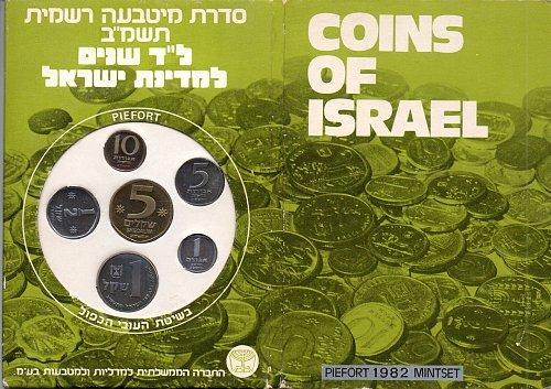 Coins of Israel 1982 34th Anniversary 6 Coin Piefort Mint Set Hanukkah Chanukkah