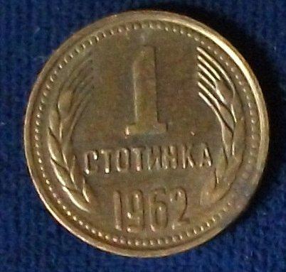 1962 Russia Kopek AU