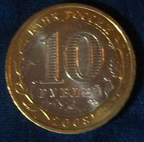 2008ММД Russia 10 Roubles UNC #1