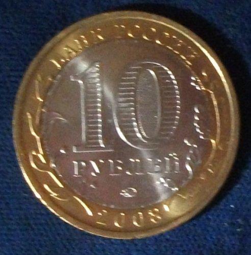 2008ММД Russia 10 Roubles UNC #2
