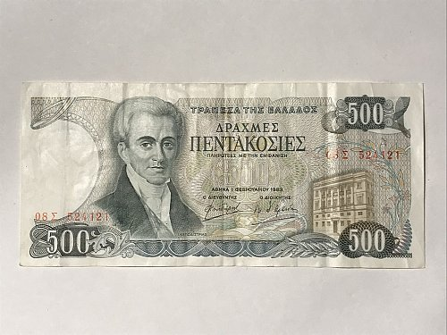 1983 Greece 500 Drachma Paper Currency